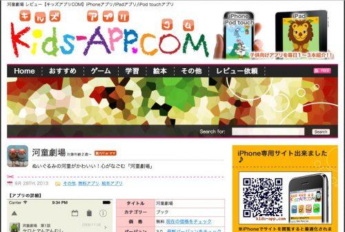 kids-app-com